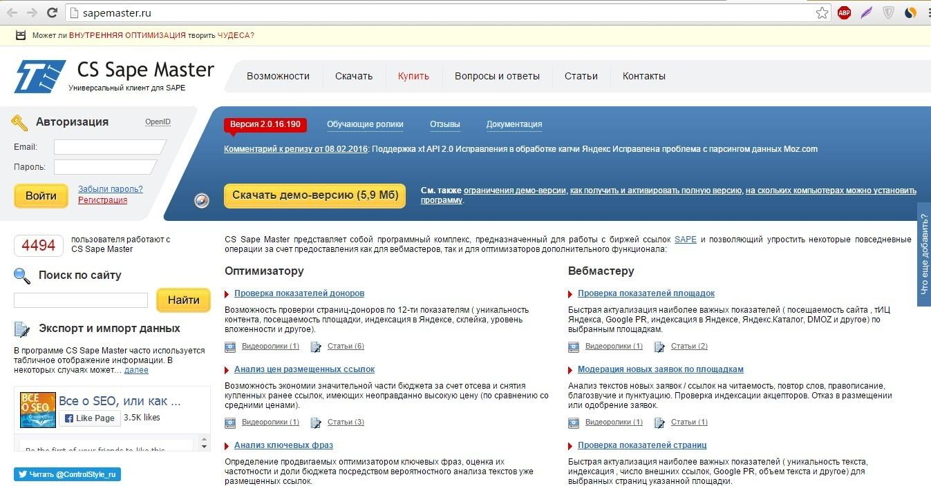 Наши помощники: SEO программы для раскрутки сайтов