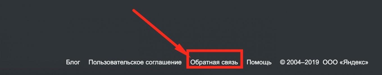 Screenshot at Jun 19 10 49 20 1 - Как проверить сайт на бан в Google и Яндекс?