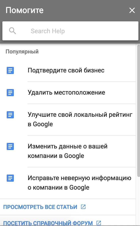 image15 - Google Maps (Гугл Карты): регистрация, заполнение и продвижение