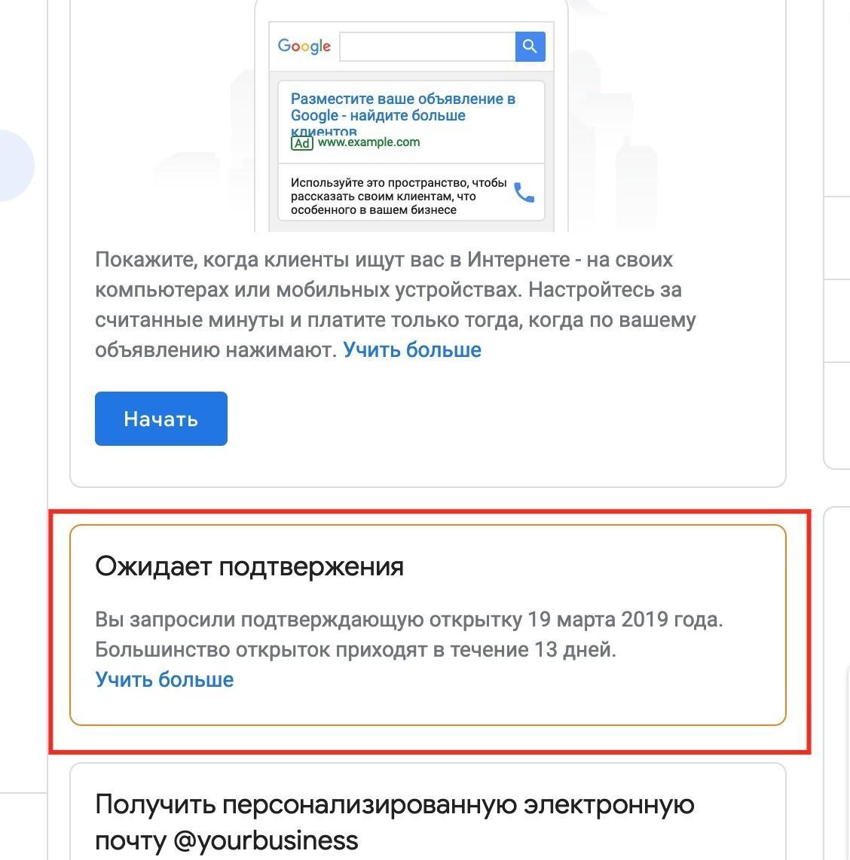 image2 - Google Maps (Гугл Карты): регистрация, заполнение и продвижение