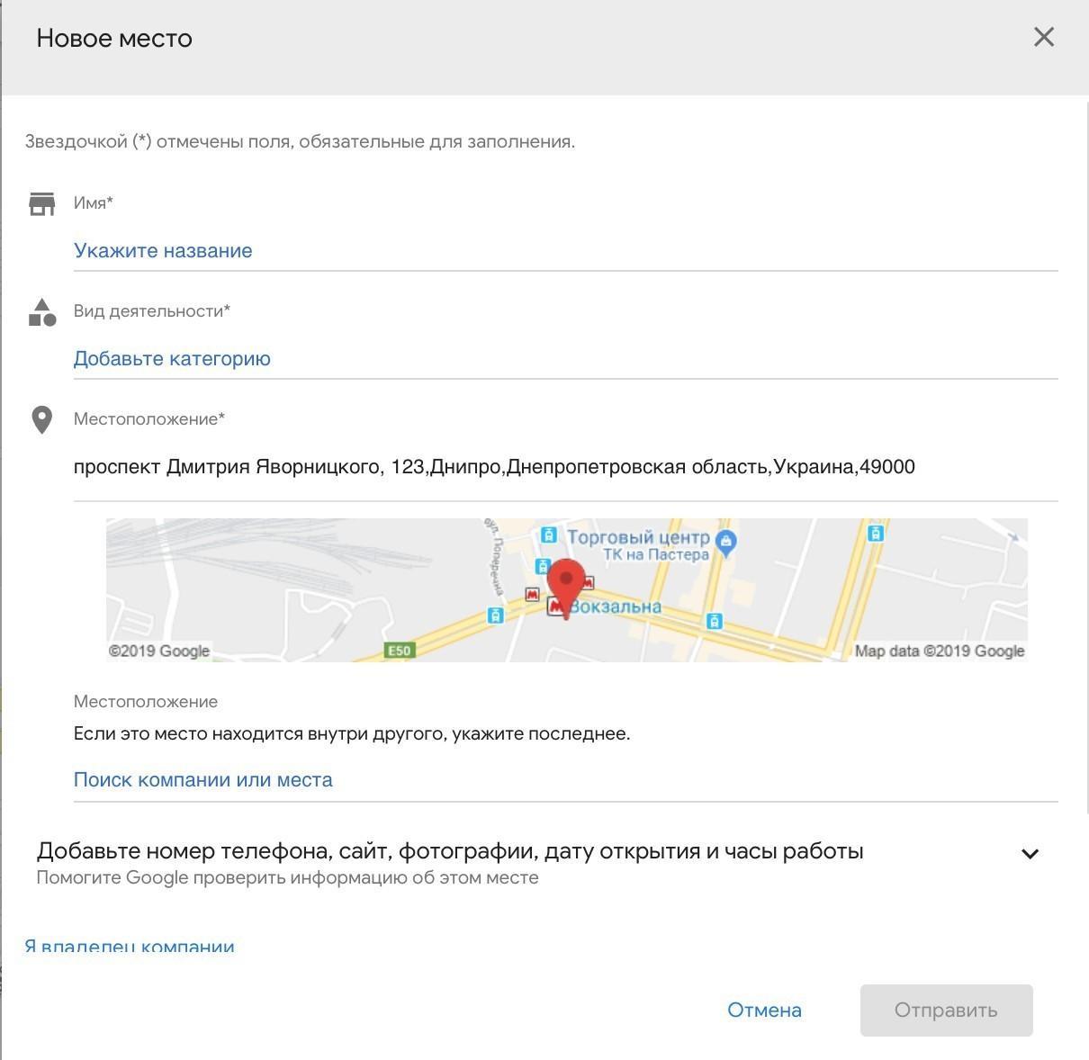 image20 - Google Maps (Гугл Карты): регистрация, заполнение и продвижение