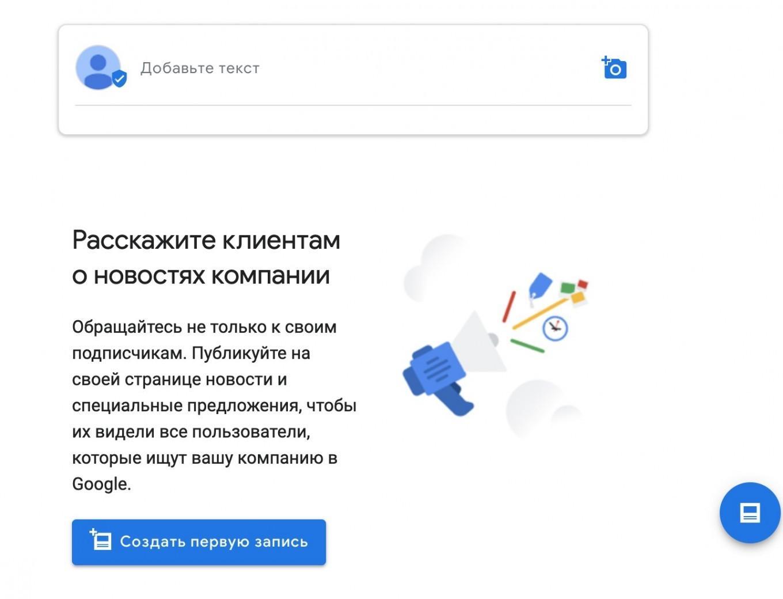 image22 - Google Maps (Гугл Карты): регистрация, заполнение и продвижение