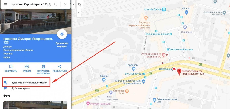 image27 - Google Maps (Гугл Карты): регистрация, заполнение и продвижение