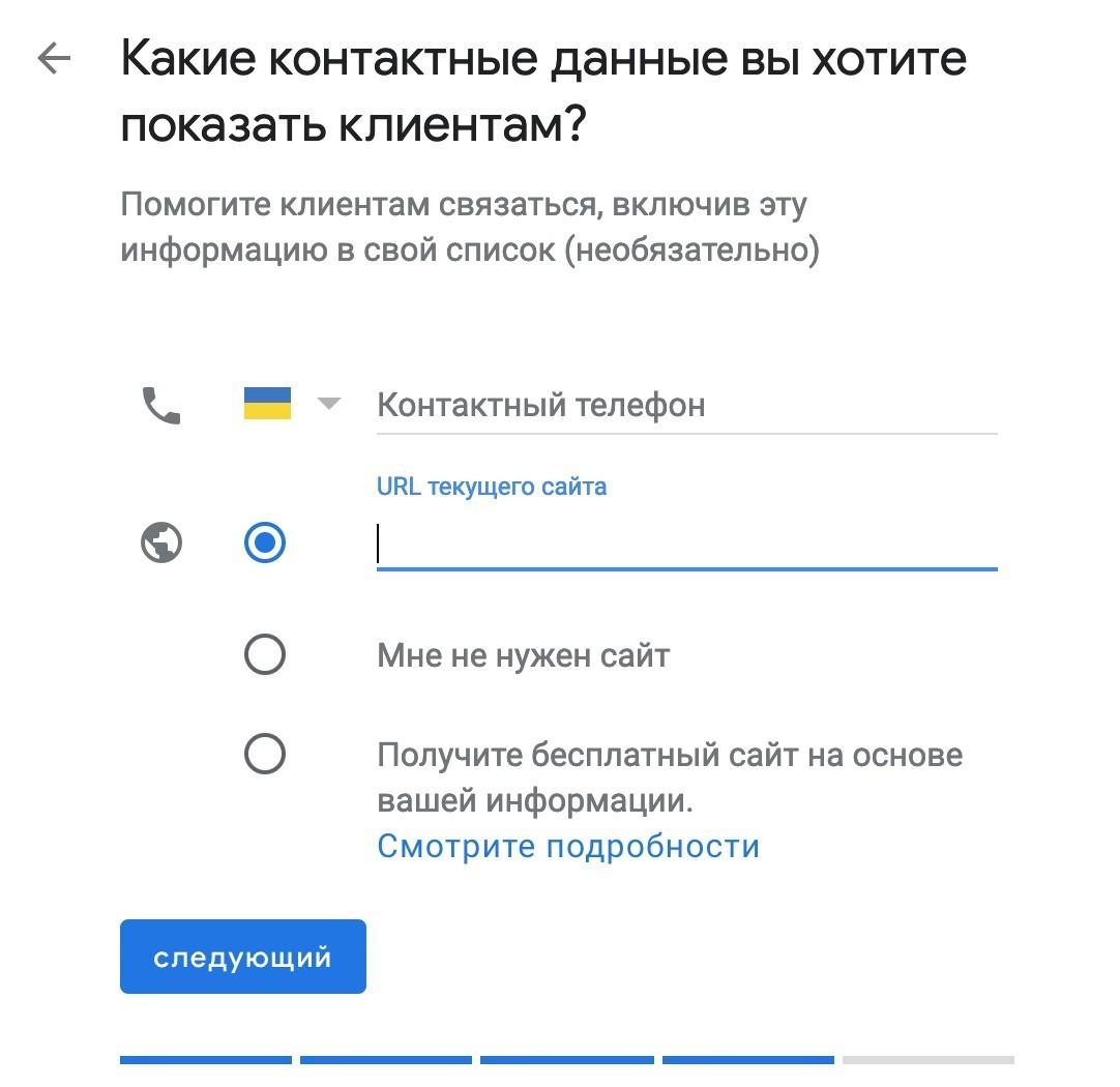 image28 - Google Maps (Гугл Карты): регистрация, заполнение и продвижение