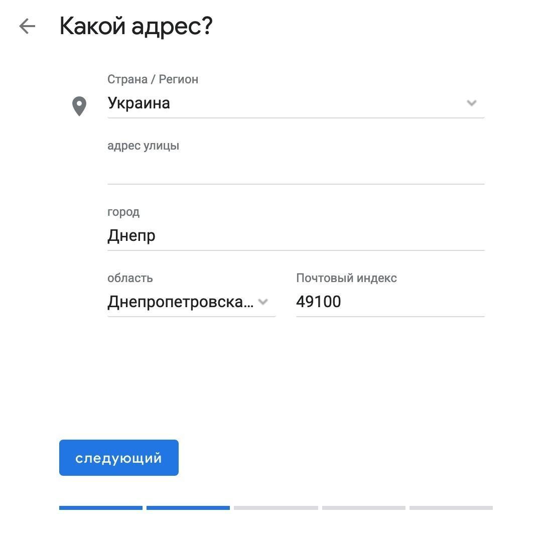image30 - Google Maps (Гугл Карты): регистрация, заполнение и продвижение