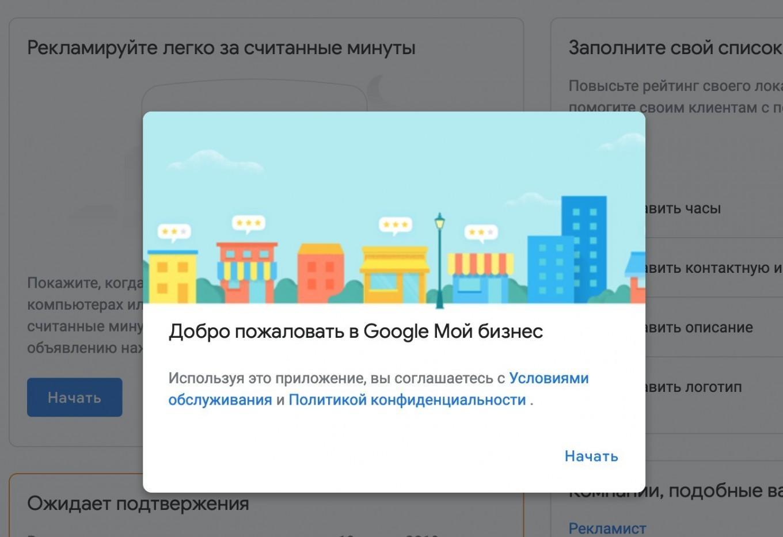 image6 - Google Maps (Гугл Карты): регистрация, заполнение и продвижение