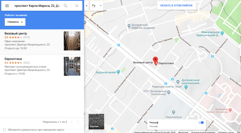 image8 - Google Maps (Гугл Карты): регистрация, заполнение и продвижение