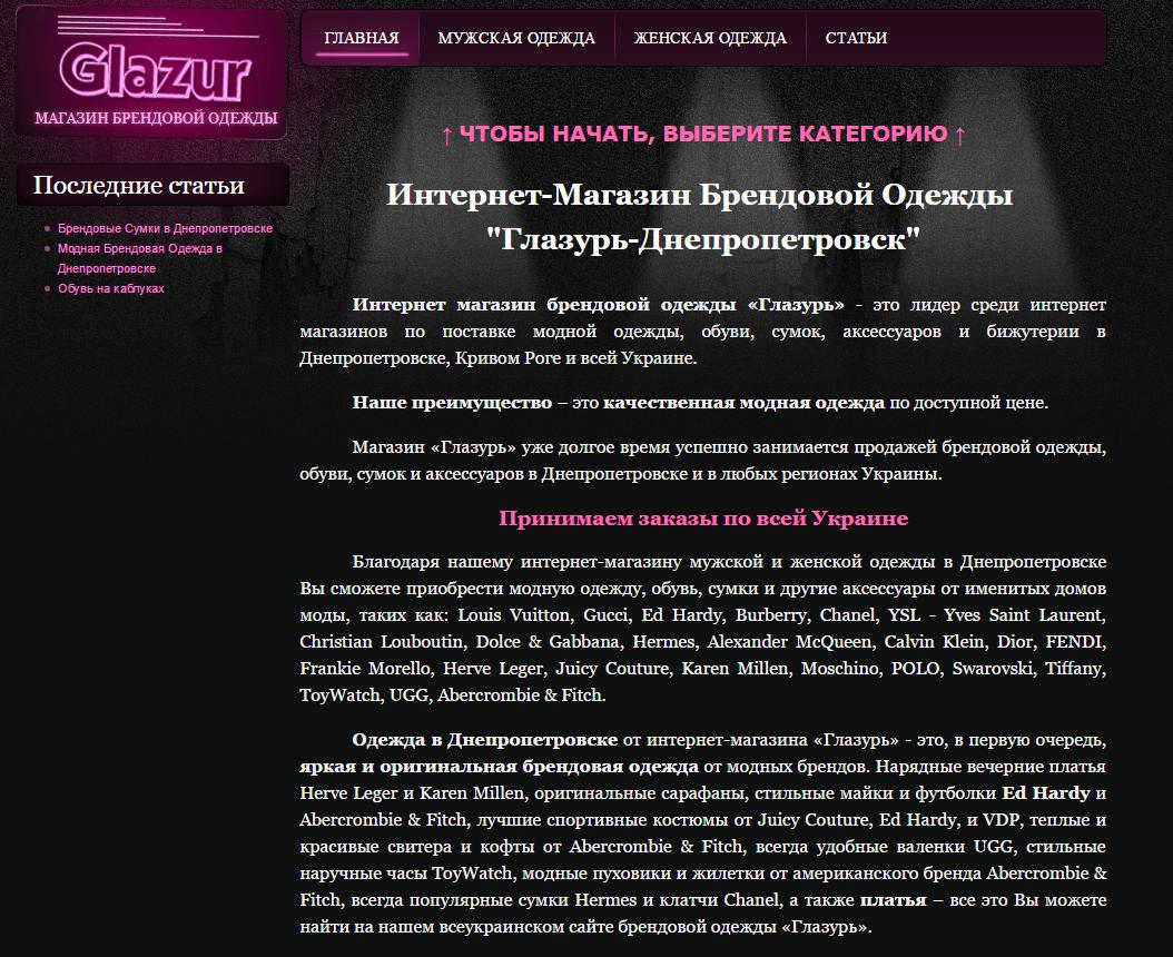 Продвижение интернет магазина одежды в Украине
