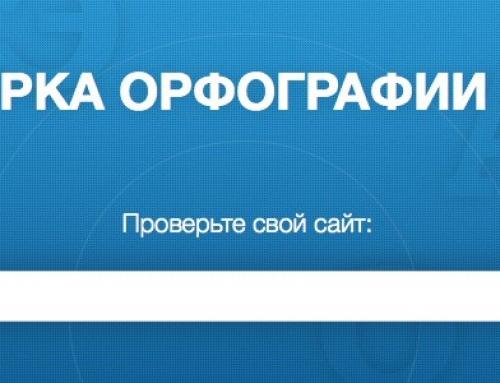 Проверка орфографии: лучшие онлайн-сервисы