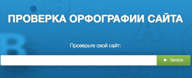 4 4 669x272 - Проверка орфографии: лучшие онлайн-сервисы