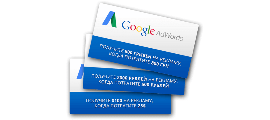 Купон GoogleAdwords