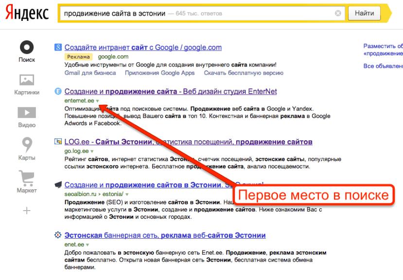 Продвижения сайтов яндекс русский экспорт компания официальный сайт