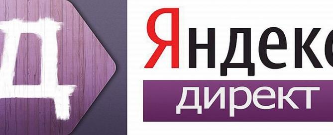 Яндекс.Директ обновил шаблоны и добавил новые форматы в Конструктор