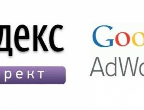 Сравним Yandex Direct и Google Adwords