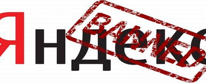 Яндекс: Баден-Баден начнет понижать сайты за переоптимизацию