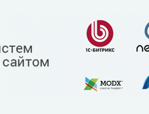 Какую систему управления сайтом выбрать? Обзор популярных СMS