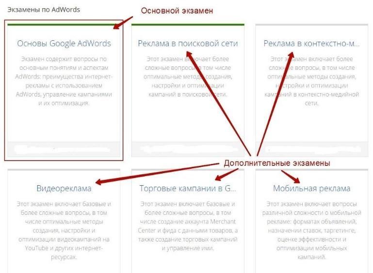 Screenshot 2 4 - Сертификация Гугл Адвордс: раскрываем тонкости подготовки!