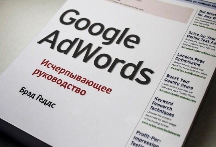 Screenshot 3 4 - Сертификация Гугл Адвордс: раскрываем тонкости подготовки!