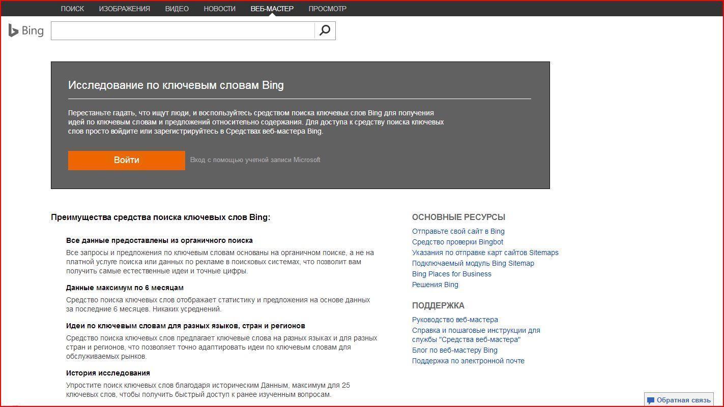 bing - Как ключевые слова для поиска помогут вести бизнес в Интернете?