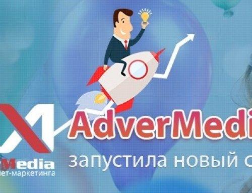 AdverMedia запустила новый корпоративный сайт!