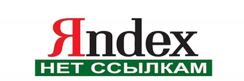 """links yandex2 - """"Минусинск"""" пошатнул устои ссылочной магии"""