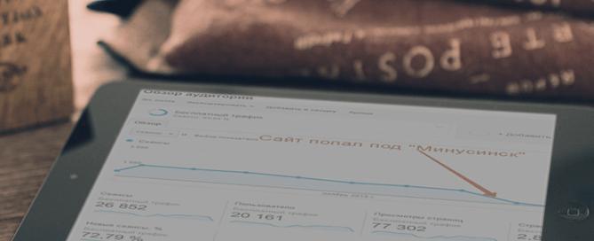 Кейс по выводу сайта из-под фильтра Минусинкс в Яндексе