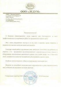 Продвижение сайта в Николаеве