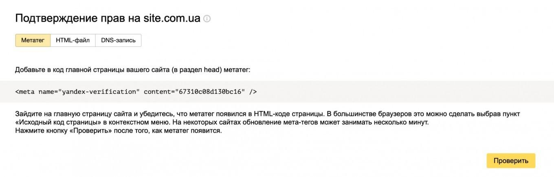 Добавление сайта в поисковые системы: пошаговая инструкция