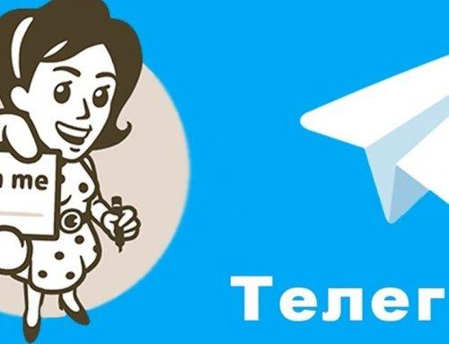 Раскрутка Телеграм канала – все что нужно знать о продвижение в Телеграм