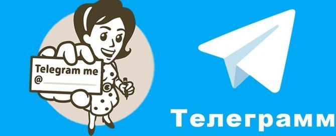 vzaimopiar v telegram kanale i gruppe 669x272 - Раскрутка Телеграм канала - все что нужно знать о продвижение в Телеграм