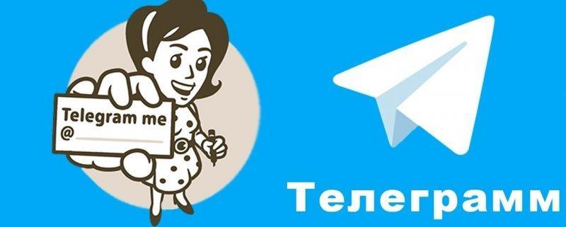vzaimopiar v telegram kanale i gruppe - Раскрутка Телеграм канала - все что нужно знать о продвижение в Телеграм