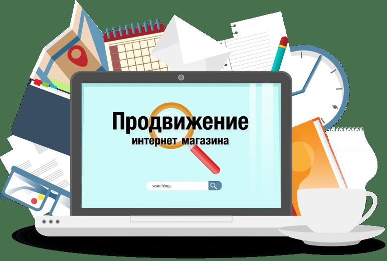 Все о продвижение интернет-магазина в 2020 (лонгрид)
