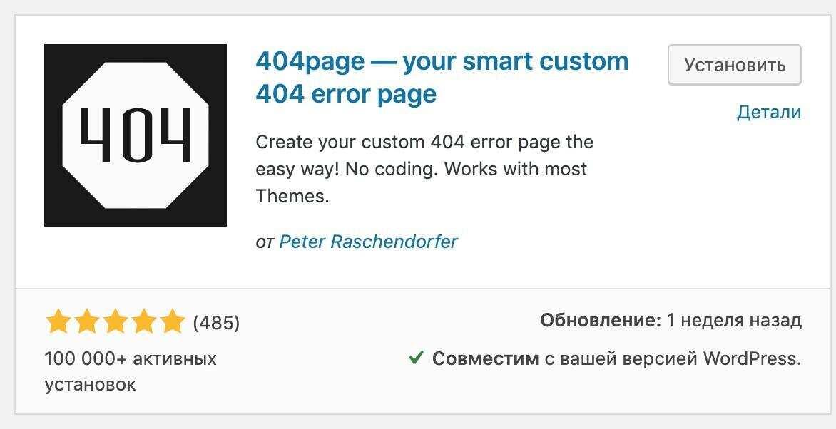 Ошибка 404: что означает, как найти и настроить
