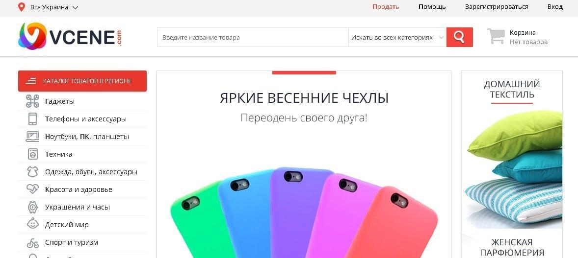 Прайс агрегаторы цен товаров в Украине: 15 площадок для размещения