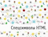 Спецсимволы HTML - знаки и спец символы, стрелки