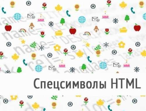 Спецсимволы HTML – знаки и спец символы, стрелки