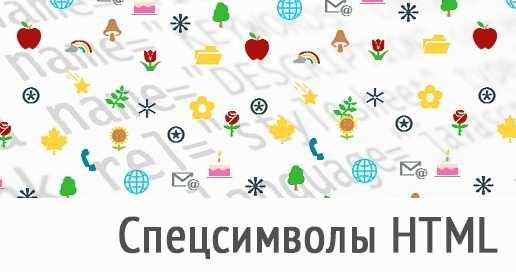 html specsimvoly 516x272 - Спецсимволы HTML - знаки и спец символы, стрелки