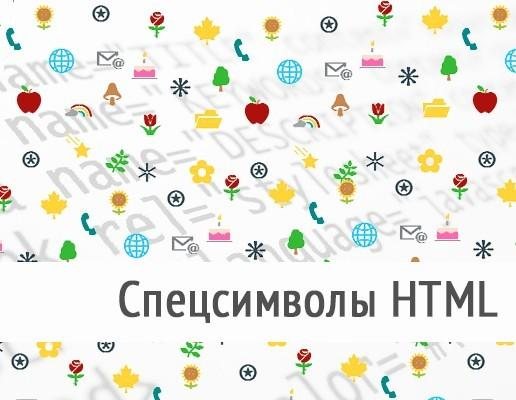 html specsimvoly - Спецсимволы HTML - знаки и спец символы, стрелки