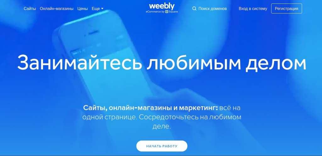 Конструктор сайтов Weebly