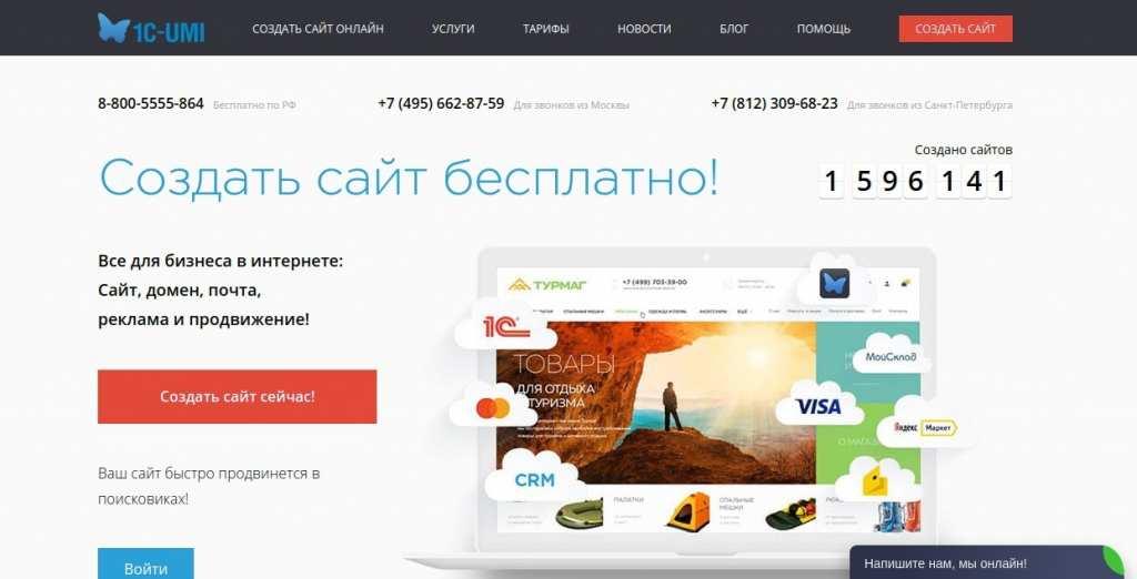 Конструктор сайтов 1С-UMI