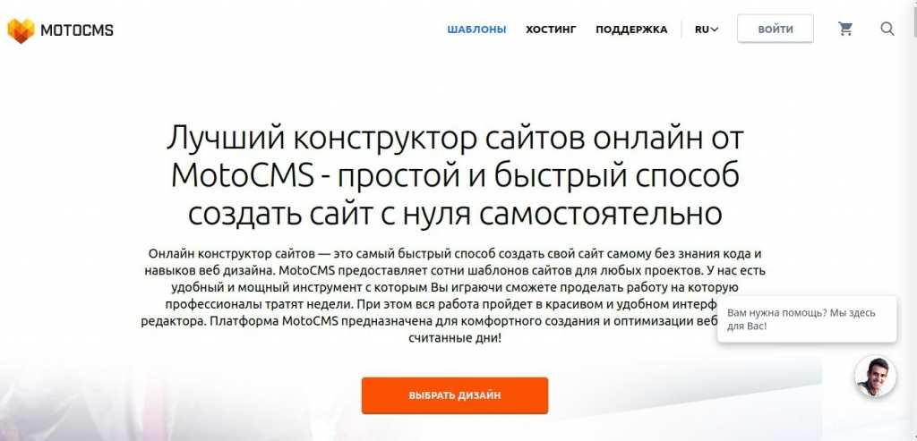 Конструктор сайтов MotoCMS