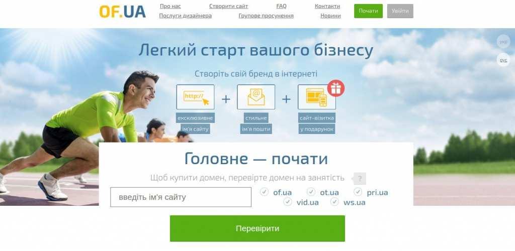 Конструктор сайтов OF.UA
