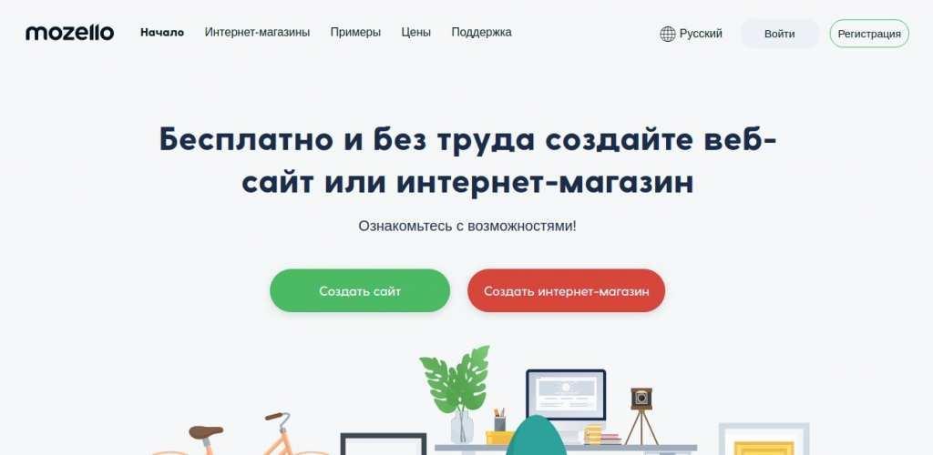 Конструктор сайтов Mozello