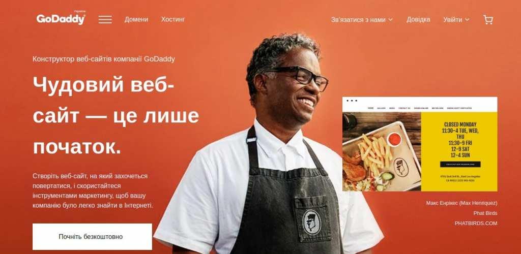 Конструктор сайтов GoD